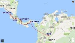 [여행루트] 보고타 → 파나마시티 → 보카스델토로 → 산호세 → 산후안델수르