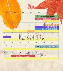 볼거리와 먹거리가 많은 9월 부산축제 달력!