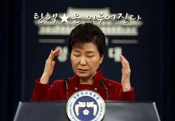 박근혜대통령 탄핵표결 결과에 따른 후폭풍