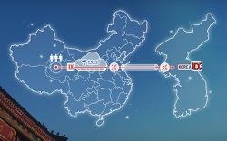 KOREAIDC 차이나 다이렉트 기업망 서비스 – 쇼핑몰, 게임, 동영상 제공업체 등 중국향기업에 인기