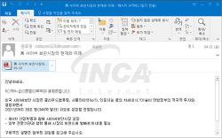 [악성코드 분석] 회사 메일을 이용한 피싱 메일 C&C 감염 주의