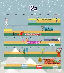 12월 부산축제 달력!