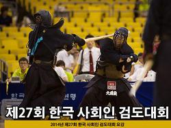 제27회 한국사회인검도대회 공문
