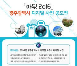 [사진공모이벤트] 아듀2016 광주광역시 디지털 사진 공모전