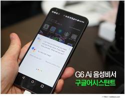 G6 구글어시스턴트 사용하기, 미리 본 LG G6 인공지능 비서 사용하기