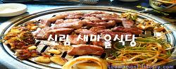 [신림] 새마을 식당 열탄불고기! 소금구이!