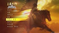 '삼국지 13 파워업키트' 한글판 9월 발매 결정