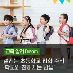 설레는 초등학교입학 준비! '학교와 친해지는 방법'