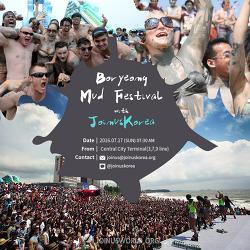 [EVENT] 2016 Enjoy Boryeong Mud Festival !
