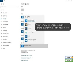 윈도우10 기본 브라우저를 엣지에서 크롬 브라우저로 변경하는 방법