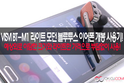 VISVI BT-M1 라이트 모던 블루투스 이어폰 후기, 개봉기 및 사용기!