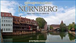 [독일 바이에른] 히틀러가 사랑한 군사도시의 로맨틱한 변신. 뉘른베르크 NÜRNBERG /하늘연못