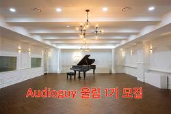 Audioguy : 오디오가이 울림 1기 모집 ( 2016년 10월 1일 마감 )
