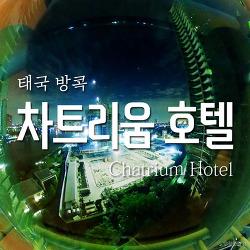 태국 방콕 #2 차트리움 호텔 (Chatrium Hotel)