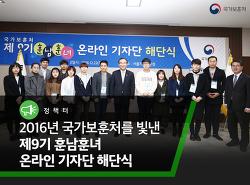 2016년 국가보훈처를 빛낸 제9기 훈남훈녀 온라인 기자단 해단식