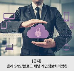 올레 SNS/블로그 채널 개인정보처리방침 [공지]
