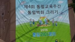 제4회 통일교육주간 통일벽화 그리기(2016)