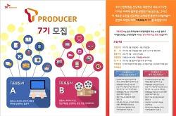 SKT 콘텐츠 트렌드 리더 T프로듀서 7기, 모집소식 및 지원(자기소개)