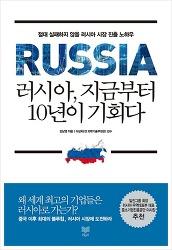 러시아, 지금부터 10년이 기회다 (절