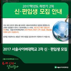 서울사이버대학 2017학년도 하반기 2차 신·편입생 모집