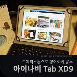 태블릿 pc로 영어회화 공부하기. 아이나비 Tab XD9