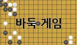 컴퓨터 바둑게임 - 플래시 무료 바둑게임