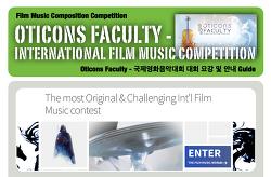 2017 Oticons Faculty - International Film Music Competition ( 국제 영화음악 작곡 대회 : 2017년 4월 10일 마감 )