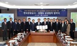 최문순 지사, 강원도와 한국관광공사 상생협력 협약 체결!