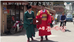 세종, 2017 서울을 걷다 영상-전체보기