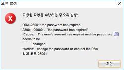 오라클 비밀번호 만료(Oracle password has expired)
