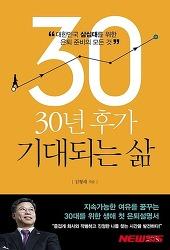 [중앙일보] 은퇴, 미래의 나를 위한 선물…김형래 '30년 후가 기대되는 삶'