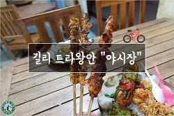[Gili Trawangan 꼬치구이] 맛있는 길리 트라왕안 야시장 먹거리