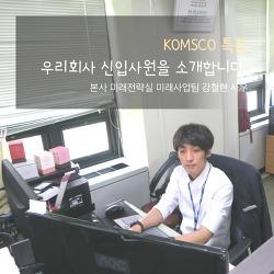 [KOMSCO 특집]우리공사 신입사원을 소개합니다.①