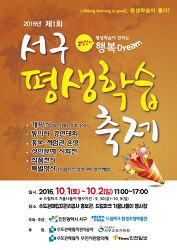인천시 서구, 드림파크 국화와 함께, 제1회 서구 평생학습축제 열린다