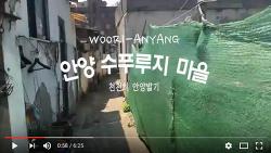 [영상]안양 수푸루지 마을-천천히 안양밟기(2016.04.21)