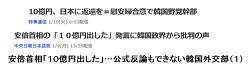 [위안부 합의 10억엔에 대한  일본반응]