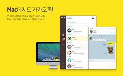 맥용 카카오톡 업데이트, 채팅방 대화내용 검색 지원