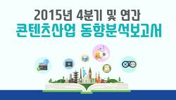 2015년 4분기 및 연간 콘텐츠산업 동향분석보고서[인포그래픽]
