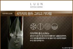 'LUUN' 더치커피 런칭