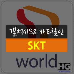 갤럭시s8 전용 제휴카드 -통신사 할인 제휴카드