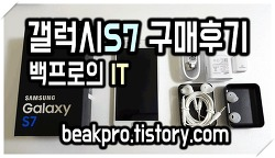 갤럭시s7 리뷰 - 출시일에 구입! Galaxy S7 구매후기