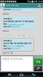 KMC 휴대폰 인증내역