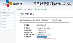 헬로비전 공유기 비밀번호 재설정 방법 - 클립컴 KWS-1040N