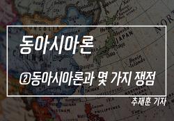 동아시아론: ②동아시아론과 몇 가지 쟁점