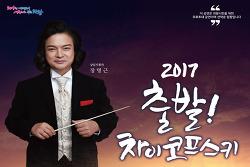 [20170323]의왕시필하모닉오케스트라 제17회 정기연주회