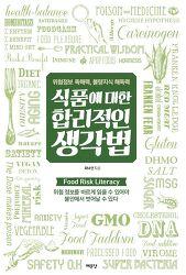 『식품에 대한 합리적 생각법』 출간 이벤트