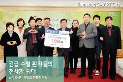구미 삼성 스마트시티, 사랑의 현혈증 전달!