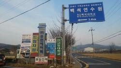 [예고] 2017 폐교탐방 - 선교청대학교