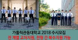 가톨릭관동대학교 2018년 항공대학 신설 및 학과 경쟁률