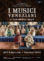 [구미문화소식] 12인조 오케스트라, 이 무지치 베네치아니 구미에 오다!